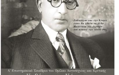 Α' Επιστημονικό Συνέδριο Ο.Λ.Κ. «Καβάφης και Κύπρος»