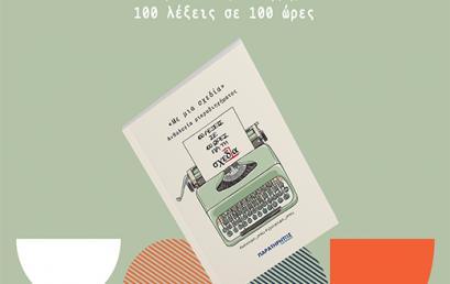 «Με μια σχεδία»: Ανθολογία μικροδιηγήματος, 100 λέξεις σε 100 ώρες