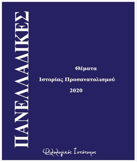 Θέματα 2020 – Ιστορία – Ημερήσιο Λύκειο – Εσπερινό Λύκειο(Επαναληπτικά-Νέο)
