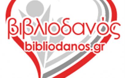 4 χρόνια «Βιβλιοδανός»