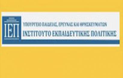 Τράπεζα Θεμάτων:  Δημιουργία Μητρώου Συντονιστών , Θεματοδοτών και Αξιολογητών εκπαιδευτικών από το ΙΕΠ