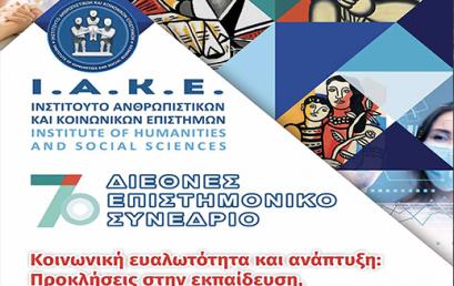 7ο Διεθνές Επιστημονικό Συνέδριο ΙΑΚΕ