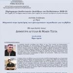 Διαδικτυακή ομιλία: Μπροστά στην πρόκληση των ηλεκτρονικών περιοδικών για το βιβλίο