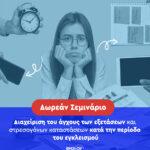 Δωρεάν Σεμινάριο | Διαχείριση του άγχους των εξετάσεων και στρεσογόνων καταστάσεων κατά την περίοδο του εγκλεισμού