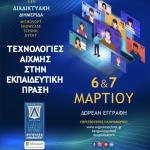 Διαδικτυακή εκπαιδευτική διημερίδα: Τεχνολογίες αιχμής στην εκπαιδευτική πράξη
