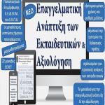 ΝΕΟ Εκπαιδευτικό Πρόγραμμα του ΕΚΠΑ, μοναδικό για την Επαγγελματική Ανάπτυξη και Αξιολόγηση