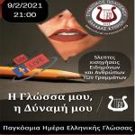 """Σύνδεσμος ΠολιτισμούΕλλάδας Κύπρου: Εκδήλωση με θέμα """"Η Γλώσσα μου, η Δύναμη μου"""""""
