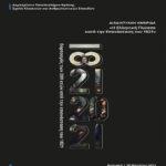 Διαδικτυακή Ημερίδα στο Δημοκρίτειο Παν/μιο: Η Ελληνική Γλώσσα κατά την Επανάσταση του 1821