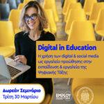 Δωρεάν Σεμινάριο | Η χρήση των digital & social media ως εργαλείο προώθησης στην εκπαίδευση & Εργαλεία της Ψηφιακής Τάξης