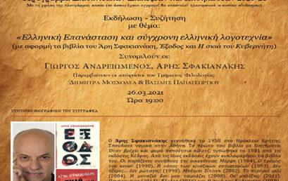 Εκδήλωση με θέμα: Ελληνική Επανάσταση και σύγχρονη ελληνική λογοτεχνία