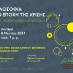 Kύκλος διαδικτυακών διαλέξεων «Η φιλοσοφία στην εποχή της κρίσης»