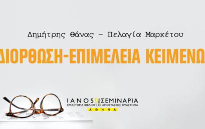 IANOS: Σεμινάριο Διόρθωση-Eπιμέλειας κειμένων