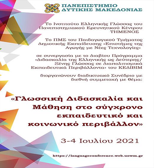 Διαδικτυακό Συνέδριο με θέμα «Γλωσσική Διδασκαλία και Μάθηση στο Σύγχρονο Εκπαιδευτικό και Κοινωνικό Περιβάλλον»