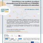 Πανελλήνιο και Διεθνές Συνέδριο «Εκπαιδευτικοί & Εκπαίδευση STE(A)M – STE(A)M educators & education»