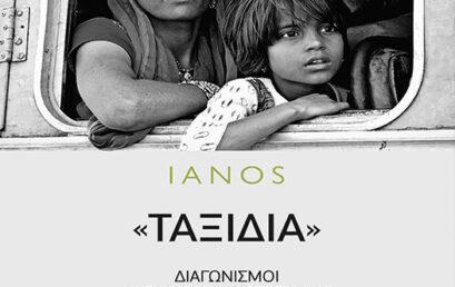 IANOS: Διαγωνισμός Διηγήματος & Φωτογραφίας 2021 με θέμα «Ταξίδια»