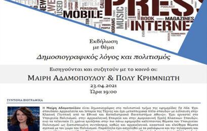 Διαδικτυακή ομιλία, με θέμα Δημοσιογραφικός λόγος και πολιτισμός